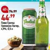 Скидка: Пиво Гролш Премиум Лагер, 4,9%