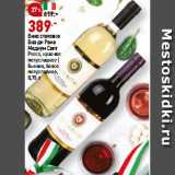 Скидка: Вино столовое Виа ди Рома Медиум Свит Россо, красное полусладкое | Бьянко, белое полусладкое