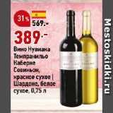 Скидка: Вино Нувиана Темпранильо Каберне Совиньон, красное сухое   Шардоне, белое сухое