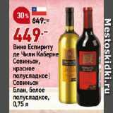 Скидка: Вино Еспириту де Чили Каберне Совиньон, красное полусладкое  Совиньон Блан, белое полусладкое