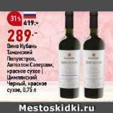Скидка: Вино Кубань Таманский Полуостров, Автохтон Саперави, красное сухое | Цимлянский Черный, красное сухое