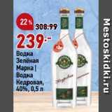 Магазин:Окей,Скидка:Водка Зелёная Марка | Водка Кедровая, 40%