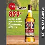 Скидка: Виски шотл купаж Бэллс Ориджинал, 40%