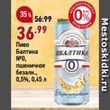 Магазин:Окей,Скидка:Пиво Балтика №0, пшеничное безалк., 0,5%