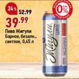 Скидка: Пиво Жигули Барное, безалк., светлое