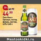 Скидка: Пиво Факсе Премиум, пастер. фильтр., светлое, 4,9%
