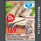 Магазин:Окей,Скидка:Зубатка стейк/ Нототения потрошеная свежемороженая