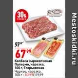 Скидка: Колбаса сырокопченая Палермо, нарезка,   Егорьевская