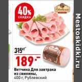 Скидка: Ветчина Для завтрака из свинины,   Рублевский