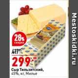 Скидка: Сыр Тильзитский, 45%,   Милье