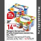 Магазин:Окей,Скидка:Продукт йогуртный Fruttis Сливочное лакомство, 5%