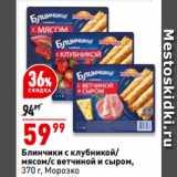 Скидка: Блинчики с клубникой/ мясом/с ветчиной и сыром,   Морозко