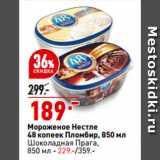 Скидка: Мороженое Нестле 48 копеек Пломбир