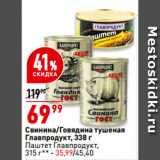 Магазин:Окей,Скидка:Свинина/Говядина тушеная Главпродукт