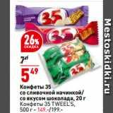Скидка: Конфеты 35 со сливочной начинкой/ со вкусом шоколада