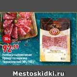 Скидка: Колбаса сыровяленая Прошутто нарезка Черкизовский МК