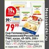 Скидка: Сыр Голландский/ Пошехонский/Российский ТЧН!, кусок, 45-50%