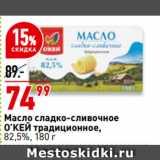 Скидка: Масло сладко-сливочное О'КЕЙ традиционное, 82,5%