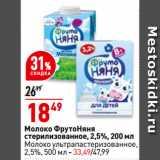 Магазин:Окей,Скидка:Молоко ФрутоНяня стерилизованное, 2,5%
