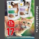 Скидка: Корм длях кошек Perfect Fit