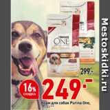 Скидка: Корм для собак Purina One