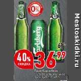 Магазин:Окей,Скидка:Пиво Карлсберг, 4,6%/безалкогольное
