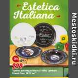 Скидка: Тарелка для пиццы/пасты/стейка Luminarc Friends Time, 29-32 см