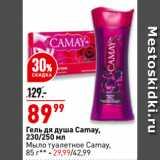 Магазин:Окей,Скидка:Гель для душа Camay