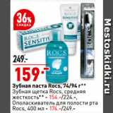 Скидка: Зубная паста Rocs