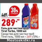 Скидка: Гель для чистки труб Tiret Turbo