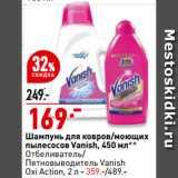 Скидка: Шампунь для ковров/моющих пылесосов Vanish