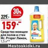 Скидка: Средство моющее для полов и стен Mr. Proper Лимон