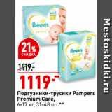 Скидка: Подгузники-трусики Pampers Premium Care