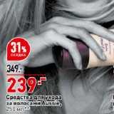 Скидка: Средства для ухода за волосами Aussie