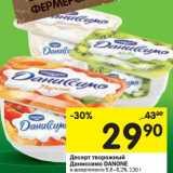 Десерт творожный Даниссимо Danone 5,6-6,2%