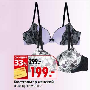 Магазин Белья Спб