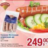 Сосиски Молочные Клинский МК