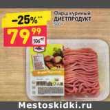 Магазин:Дикси,Скидка:ФАРШ КУРИНЫЙ ДИЕТПРОДУКТ