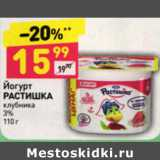 Магазин:Дикси,Скидка:ЙОГУРТ РАСТИШКА КЛУБНИКА 3%