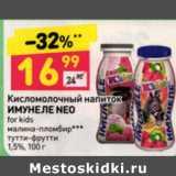 Магазин:Дикси,Скидка:КИСЛОМОЛОЧНЫЙ НАПИТОК ИМУНЕЛЕ НЕО 1,5%
