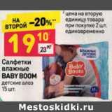 Магазин:Дикси,Скидка:САЛФЕТКИ ВЛАЖНЫЕ BABY BOOM