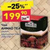 Скидка: ЧАЙ AHMADE TEA 200/250U