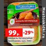 Магазин:Виктория,Скидка:Шницель Натуральный Троекурово, охл., 400 г