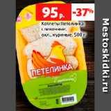 Магазин:Виктория,Скидка:Котлеты Петелинка сливочные, охл., куриные, 500 г