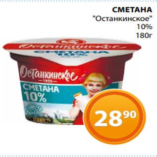 """Акция - СМЕТАНА  """"Останкинское""""   10%  180г"""