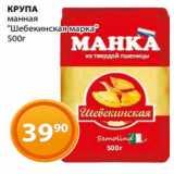 """Скидка: КРУПА манная """"Шебекинская марка"""" 500г"""