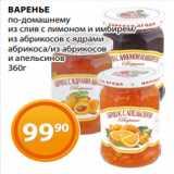 Магазин:Магнолия,Скидка:ВАРЕНЬЕ по-домашнему из слив с лимоном и имбирем/ из абрикосов с ядрами абрикоса/из абрикосов и апельсинов 360г