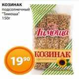 """Скидка: КОЗИНАК подсолнечный """"Тимоша"""" 150г"""