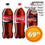 """Скидка: НАПИТОК """"Кока-Кола""""/ """"Кока-Кола"""" Зеро/ """"Кока-Кола""""  Черри Зеро 1,5л"""