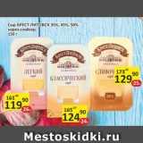 Скидка: Сыр БРЕСТ-ЛИТОВСК 35%, 45%, 50% нарез-слайсер